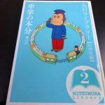 「光村ライブラリー」で国語の教科書のあの話を読む