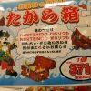 H和堂の「お宝いっぱい!たから箱」を買ってみました。