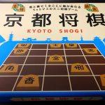 手軽に遊べるミニゲームなら「京都将棋」がオススメ。その独特なルールをご紹介