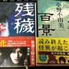 【感想】「鬼談百景」小野不由美-これは怖い怪談小説