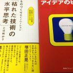 アイデアの出し方に役立つ!発想法を学べる本6選