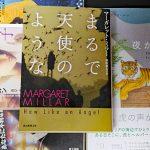 「まるで天使のような」他、翻訳小説5冊紹介(※絶賛積読中)