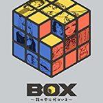 諸星大二郎の新作が読める幸せ「BOX~箱の中に何かいる~」1巻