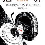 【小説感想】「犯罪」フェルディナント・フォン・シーラッハ