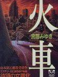ラストが衝撃的!面白いエンタメ小説5選