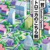 【感想】「ユートロニカのこちら側」小川哲(第3回ハヤカワSFコンテスト大賞受賞作)