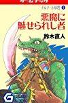 電子書籍deゲームブック。Kindle版「ドルアーガの塔」をプレイ