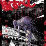 漫画「双亡亭壊すべし」藤田和日郎 感想(1~3巻)