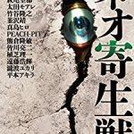 漫画「ネオ寄生獣」感想 萩尾望都・太田モアレ他