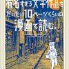 【感想】ドリヤス工場「有名すぎる文学作品をだいたい10ページくらいの漫画で読む。」を読む。