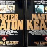 独断で選ぶ漫画MASTERキートンの名エピソード・ベスト10