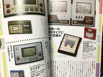 コアマガジン社「電子ゲームなつかしブック」P032・033
