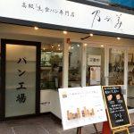 高級「生」食パン専門店 乃が美(のがみ)で食パンを買う