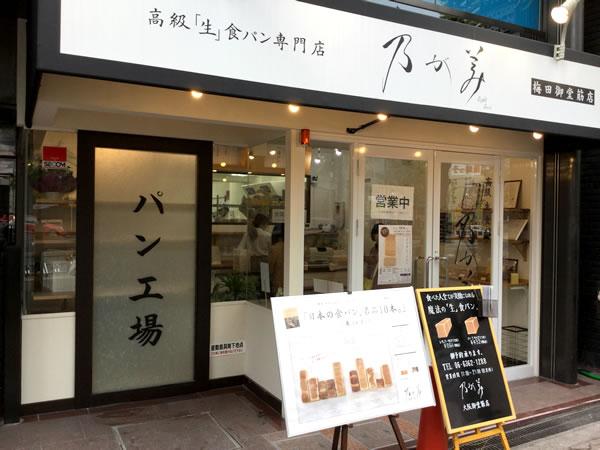 食パン専門店乃が美