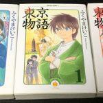 懐かしの漫画「東京物語」(ふくやまけいこ)を読む