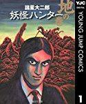 「妖怪ハンター」他、集英社の諸星大二郎作品が電子書籍化。おすすめのエピソードなど