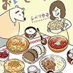 コミックエッセイで知るロシアの食文化-「おいしいロシア」