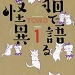 漫画「猫で語る怪異」なら怖い話が苦手でも安心して読め…る?