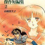 高橋留美子コミックス2億冊突破!名作揃いの傑作短編集を読む