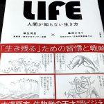 あの動物の意外な生存戦略―「LIFE<ライフ> 人間が知らない生き方」