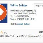 WordPressとTwitterを連携。記事投稿時に自動でツイートしてくれるプラグイン